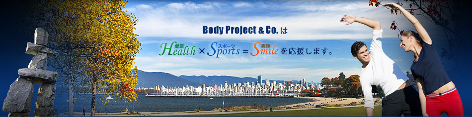 Body Project & Co. は、Health × Sports = Smile を応援します。